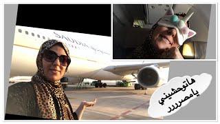 رحلة العودة الى السعودية الاقلاع والهبوط /الخطوط الجوية السعودية