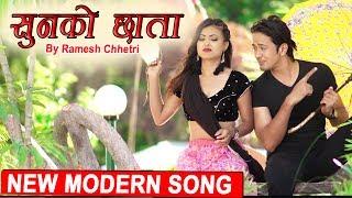 NEW MODERN SONG-2017/2074 | Sunko Chhata | सुनको छाता | By Ramesh Chhetri