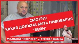 Смотри! Какая должна быть на самом деле пивоварня Вейн от Русской дымки.  Обзор пивоварни