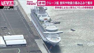 新たに10人陽性 クルーズ船の感染者102人中20人に(20/02/06)