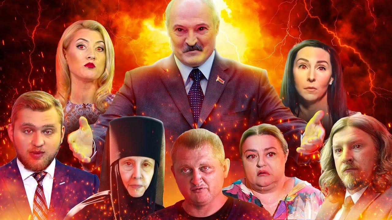 Паразиты Лукашенко / ЭКСКРЕМЕНТЫ