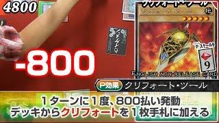 【遊戯王】新デッキ・クリフォート!ペンデュラム本格始動!前編14年44号 thumbnail
