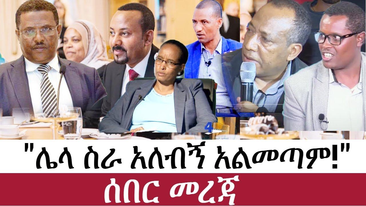 Daily Ethiopian News Update December 11,2019