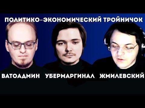 Убермаргинал   Жмилевский