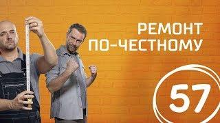 Скандинавский минимализм. Выпуск 57 (30.09.2017). Ремонт по-честному.