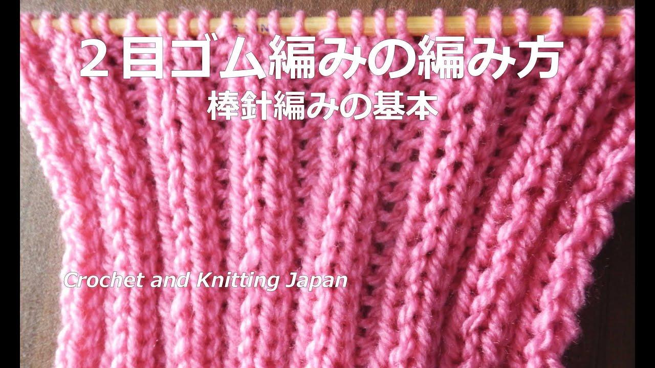 目 ゴム 目 二 編み 作り