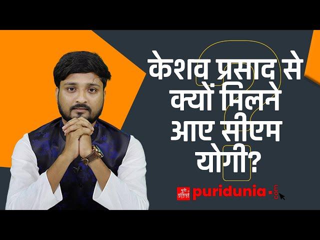 Keshav Prasad से मिले CM Yogi, सियासी गलियारों में हलचल  (puridunia)