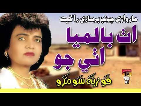 Apni Mulk Meehan Watho - Fozia Soomro - Sindhi Hits Old Song - Tp Sindhi thumbnail