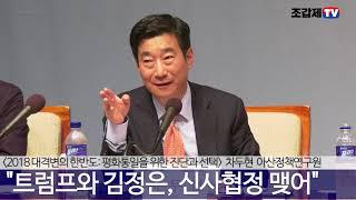 """""""트럼프와 김정은, 신사협정을 맺었다!"""""""