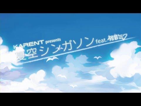 [KARENT CD] KARENT presents 夏空シンガソン feat. 初音ミク (Singin' out to the summer sky)