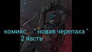 """Черепашки ниндзя//комикс//2 часть// """" Новая черепаха """"/"""