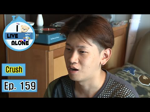 [I Live Alone] 나 혼자 산다 - Crush, 'Random-looking contest' determine participate! 20160527