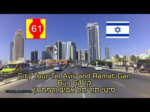 City Tour TEL AVIV RAMAT GAN Bus 61 Israel 4k סיטי תור תל אביב רמת גן אוטובוס קו 61