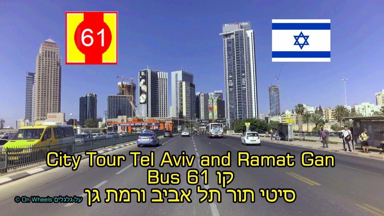 Download City Tour TEL AVIV RAMAT GAN Bus 61 Israel 4k סיטי תור תל אביב רמת גן אוטובוס קו 61