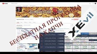 Бесплатная программа для разгадывания капчи (Captcha). XEvil
