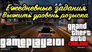 GTA 5 Online Ежедневные задания День 13 Убить игрока находясь вне радара + Натравить грабителя