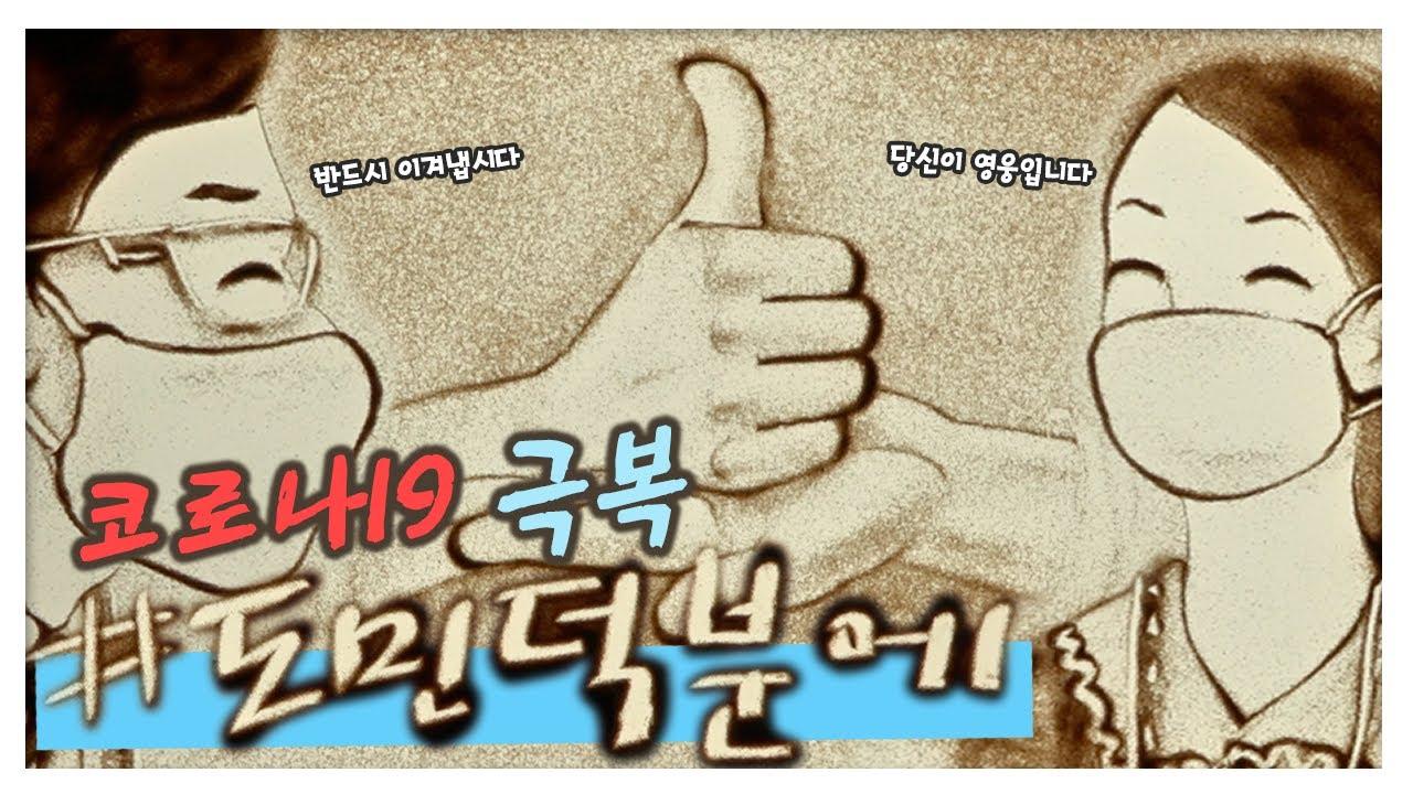#도민덕분에 코로나19 극~뽁!