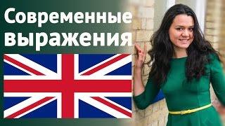 ♛ Как на самом деле говорят по-английски ♛(Можно ли верить всему, что пишется в учебниках английского языка? Как же на самом деле говорят по-английски?..., 2015-02-11T02:15:16.000Z)