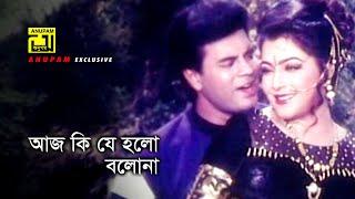 Aj Ki Je Holo   আজ কি যে হলো   HD   Iliash Kanchan & Diti   Milu & Kanak   Ochol Poysha   Anupam