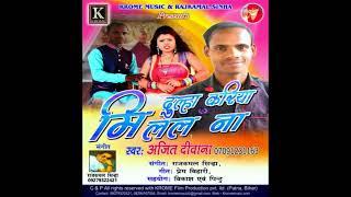Ajit Diwana-Singer,Chabhi se Choli,Krome Music Hit Holi Geet