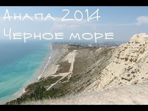 Анапа 2014 Черное море // Anapa 2014 Black sea // 1080 HD