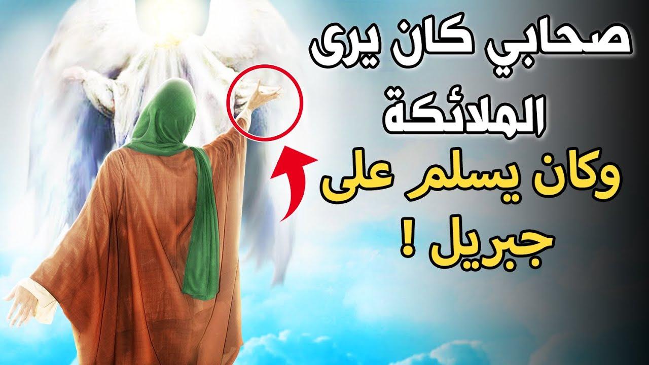 هل تعلم من هو الصحابى الذي كان يرى الملائكة وكان يسلم على جبريل؟ من هو وما قصته؟ ستبكي عندما تعرفه !