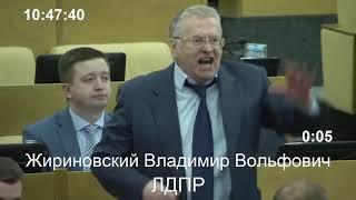 Самый громкий скандал в Госдуме 2017 Жириновский
