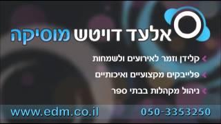עוף גוזל אריק איינשטיין פלייבק קריוקי