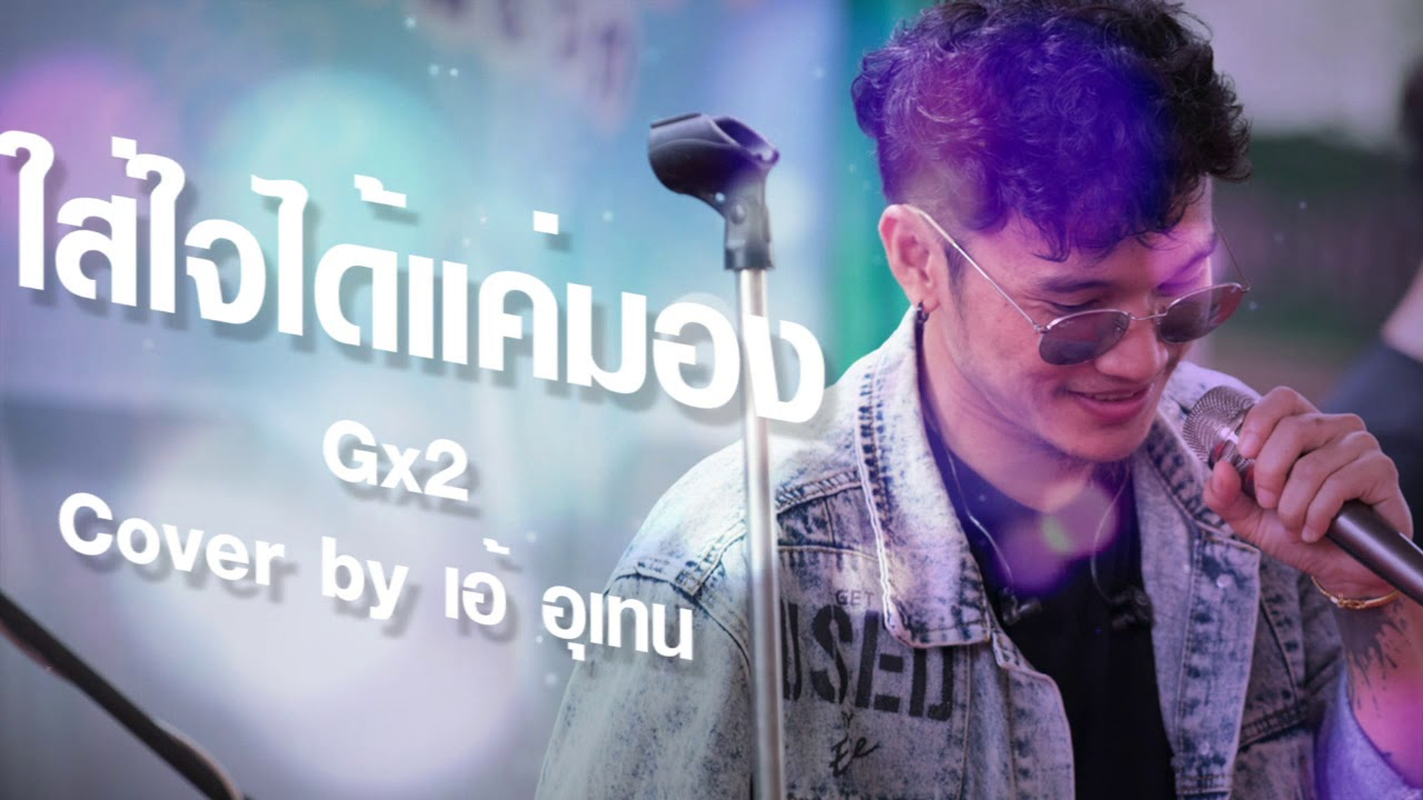 ใส่ใจได้แค่มอง (ໃສ່ໃຈໄດ້ແຕ່ມອງ) - Gx2 Cover by เอ้ อุเทน
