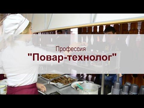 Профессия  «Повар-технолог»
