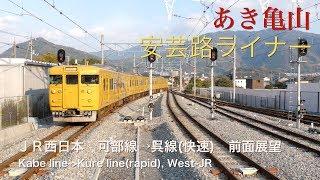 [前面展望]JR西日本 可部線→呉線(安芸路ライナー:あき亀山→広)前面展望 /[Driver's view]Kabe - Kure line(Aki kameyama), West-JR