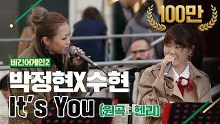 [DJ티비씨] 박정현(Lena Park)X수현(Suhyun) - It's you ♬ #비긴어게인2 #DJ티비씨