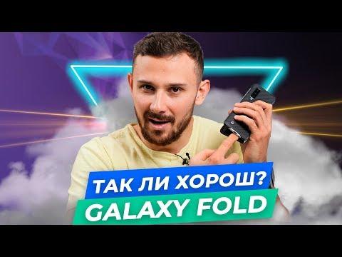 Galaxy Fold / ТЫ ГОТОВ К БУДУЩЕМУ?