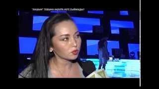 """Headliner [KZ] """"Лашын"""" тобына Ақбота неге сыймады?"""
