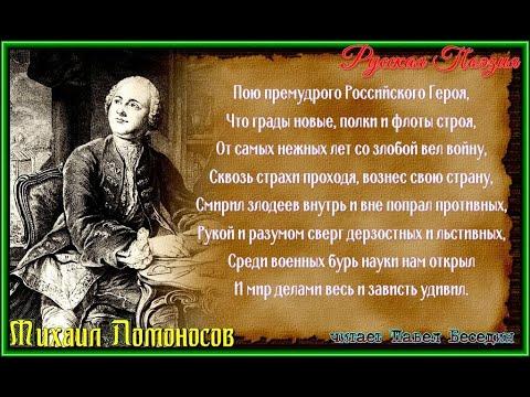 Пётр Первый— Михаил Ломоносов  — Поэма  —читает Павел Беседин