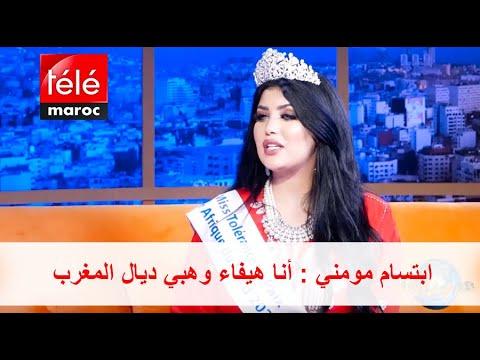 ابتسام مومني أنا هيفاء وهبي ديال المغرب تيلي ماروك