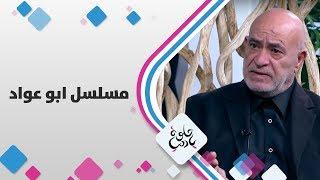 الفنان غسان المشيني - اغنية مسلسل ابو عواد