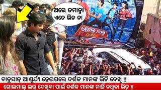 Filmstar Babushan Reaction After Huge Fan base At Odia Film Golmaal Love Premier