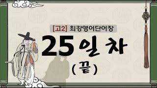 [고2] 최강영어단어장 25일차