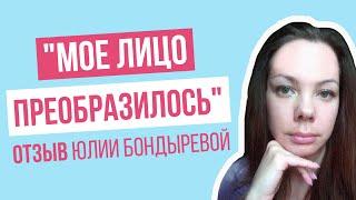 Мое лицо преобразилось Отзыв об обучении на курсе у Юлии Сайфуллиной