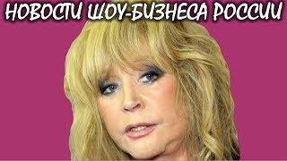Скандал с плагиатом: Пугачева нашла виновных. Новости шоу-бизнеса России.