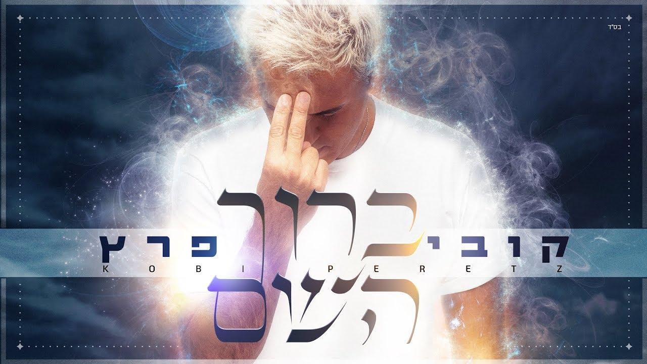 קובי פרץ - ברוך השם Kobi Peretz