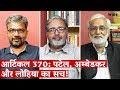 Media Bol, EP 111:Article 370: Were Sardar Patel, Ambedkar and Lohia Really Against It?