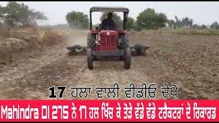 Mahindra DI 275  Tractor Pulling 17 Cultivator। ਸਿਰਾ ਕਰਤਾ ।ਵੀਡੀਓ ਦੇਖੋ।