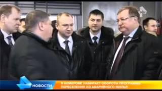 РЕН ТВ. Переселение из аварийного жилья в Кемеровской области