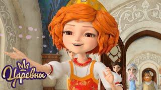 Царевны | Волшебное лекарство | Сборник мультиков для детей