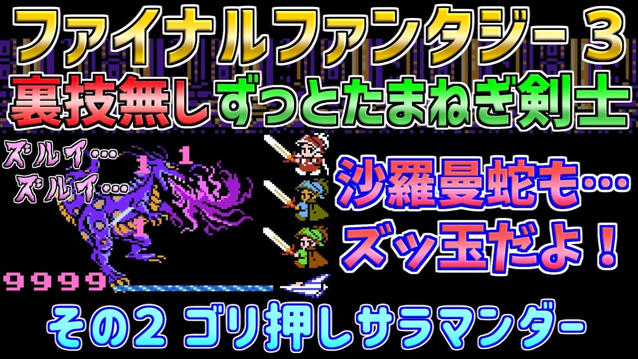 【ファイナルファンタジー3】たまねぎ剣士のみで裏技無しでクリア! その2 ファミコン