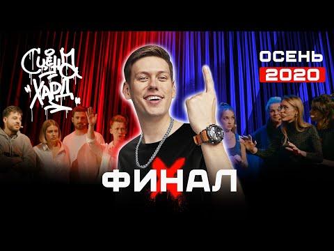 ИМПРОВИЗАЦИЯ. КОМАНДЫ | «Хард» Финал | Осень 2020