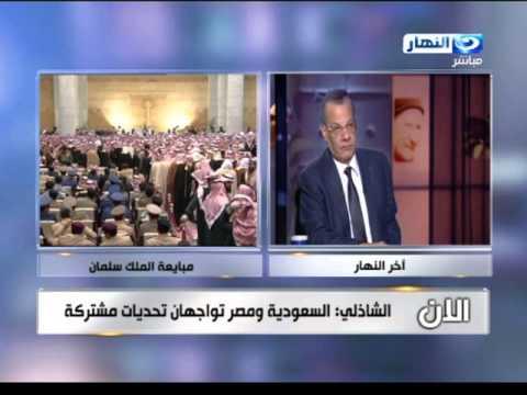 اخر النهار - حوار مع سفير مصر الاسبق / فتحي الشاذلي عن مس...