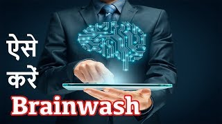 ऐसे करें Brainwash to create a big result in life. || Hindi ||